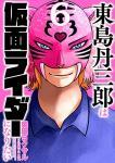 東島丹三郎は仮面ライダーになりたい 6巻