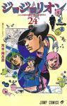 ジョジョリオン -ジョジョの奇妙な冒険第8部- 24巻