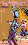 ジョジョリオン -ジョジョの奇妙な冒険第8部- 20巻