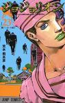 ジョジョリオン -ジョジョの奇妙な冒険第8部- 23巻