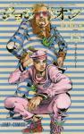 ジョジョリオン -ジョジョの奇妙な冒険第8部- 13巻