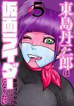 東島丹三郎は仮面ライダーになりたい 5巻
