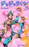 ジョジョリオン -ジョジョの奇妙な冒険第8部- 25巻