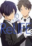 ReLIFE 10巻