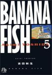 Banana fish 文庫版 5巻