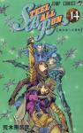STEEL BALL RUN -ジョジョの奇妙な冒険第7部- 14巻