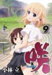 咲 -Saki- 9巻