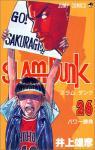 SLAM DUNK 26巻