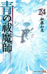 青の祓魔師 24巻