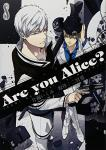 Are you Alice? 8巻