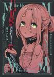 MoMo -the blood taker- 5巻