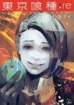 東京喰種:re 6巻