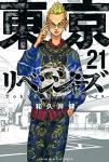 東京卍リベンジャーズ 21巻