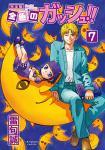 金色のガッシュ!! 完全版 7巻