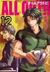 ALL OUT!! 12巻