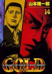 GOLD 14巻