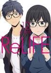 ReLIFE 12巻