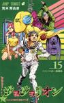 ジョジョリオン -ジョジョの奇妙な冒険第8部- 15巻