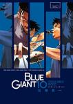 BLUE GIANT 10巻