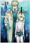 GUNSLINGER GIRL 11巻