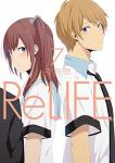 ReLIFE 7巻
