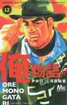俺物語!! 12巻