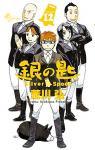 銀の匙(SilverSpoon) 12巻