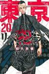 東京卍リベンジャーズ 20巻