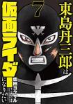 東島丹三郎は仮面ライダーになりたい 7巻