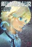 銀河英雄伝説 15巻