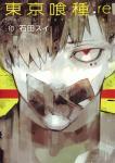 東京喰種:re 10巻
