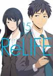 ReLIFE 15巻