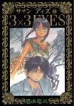 3×3EYES 40巻