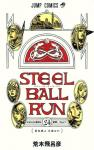 STEEL BALL RUN -ジョジョの奇妙な冒険第7部- 24巻