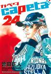 capeta 24巻