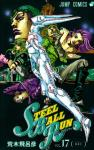 STEEL BALL RUN -ジョジョの奇妙な冒険第7部- 17巻