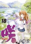 咲 -Saki- 18巻