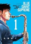 BLUE GIANT SUPREME 1巻