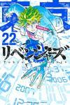 東京卍リベンジャーズ 22巻