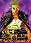GOLD 7巻