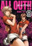 ALL OUT!! 9巻