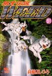 銀牙伝説WEED 51巻