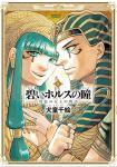 碧いホルスの瞳 -男装の女王の物語- 5巻