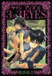 3×3EYES 35巻
