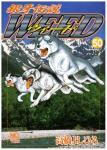 銀牙伝説WEED 50巻