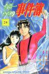 金田一少年の事件簿 24巻