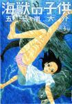 海獣の子供 3巻