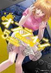 オンライン The Comic 5巻