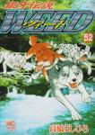 銀牙伝説WEED 52巻