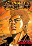 GOLD 10巻